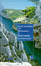 Functioning and dynamics of natural and perturbed ecosystems